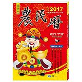 106年農民曆(128頁)B5811061