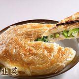 田家拉餅 千層韭菜拉餅-5盒組 (一盒4片)