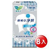 蕾妮亞 淨妍超薄護墊 自信抗菌Ag銀離子 (36片 x8包/組)