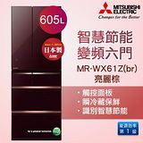MITSUBISHI三菱 605公升六門變頻超大容量冰箱-亮麗棕(BR) MR-WX61Z