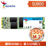 ADATA 威剛 Ultimate SU800 256G M.2 (2280) SSD固態硬碟