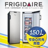 美國富及第Frigidaire 150L低溫無霜冷凍櫃 質感窄身 銀色 FRT-U1507HFZS (福利品)