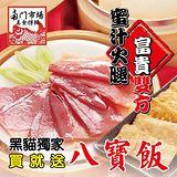 【2017南門市場年菜】逸湘齋-蜜汁火腿富貴雙方送八寶飯