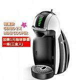 雀巢咖啡 DOLCE GUSTO 咖啡機 -GENIO 2 X MINI COOPER 限量款(附贈試用膠囊)