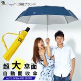【雙龍牌】141公分超大傘面超撥水素面自動開收傘(亮黃下標區) 晴雨傘 雙人親子情侶傘 自動折傘 B1493