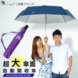 【雙龍牌】141公分超大傘面超撥水素面自動開收傘(紫下標區) 晴雨傘 雙人親子情侶傘 自動折傘 B1493