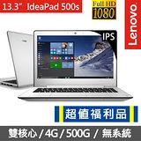 【超值福利品】Lenovo IdeaPad 500s 13.3吋【無系統】雙核心 500G FHD 輕巧文書筆電(白)(80Q200CBTW) ★贈原廠筆電包