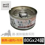 【pet story】寵愛物語 靖 美味貓食 貓罐頭 鮪魚+雞肉+牛肉 (24罐/箱)