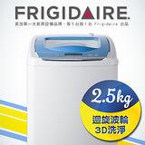 「享購物金再折抵」美國富及第Frigidaire 2.5kg洗衣機 藍色(福利品)