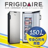美國富及第Frigidaire 150L低溫無霜冷凍櫃 質感窄身 銀色 FRT-U1507HFZS(福利品)