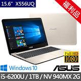 (超值福利品) ASUS華碩 X556UQ 15.6吋 FHD i5-6200U/NV940MX_2G獨顯/4G/1TB/Win10 獨顯 高效 筆電 質感金(0101C6200U)