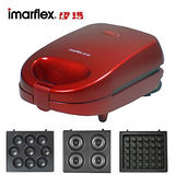 imarflex日本伊瑪三合一活力點心機/鬆餅機 IW-735