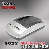 日本iNeno專業製造大廠SONY NP-FH50/70/100專業鋰電池充電器