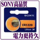 【SONY日本製 電力更持久 】SONY 高品質鈕扣型電池 CR1220 ( 10顆入)