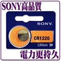 【SONY日本製 電力更持久 】SONY 高品質鈕扣型電池 CR1220 ( 5顆入)