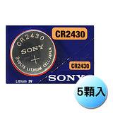 【SONY 電力更持久 】SONY 鈕扣型電池 CR2430 ( 5入)