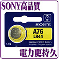 【SONY日本製 電力更持久 】SONY 高品質鈕扣型電池 LR44 ( 10顆入)