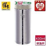 鍋寶 超真空保溫杯(430ml)SVC-500