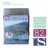 任選 巧用碳酸鈣環保清潔袋 小 / 3捲入