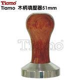 Tiamo 木柄填壓器 51mm (HG2539)