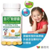 【赫而司】金巧®軟膠囊Golden-DHA藻油(升級版+PS)(60顆/罐)