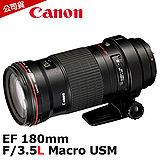 Canon EF 180mm F3.5 L Macro USM (公司貨).-