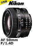 Nikon AF Nikkor 50mm F/1.4D (公司貨)-加送UV保護鏡+拭鏡筆