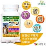 【赫而司】新貝他明Betaman植物膠囊(兒童葉黃素)(60顆/罐)