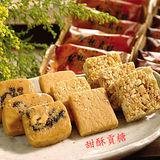 【聖祖】甜酥貢糖