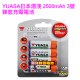 ◇ 日本湯淺 YUASA 鎳氫電池 3號 AA2500*4