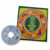 【信誼】《荷花開》(書+CD)