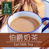 【歐可】真奶茶-伯爵奶茶(10包/盒)任選