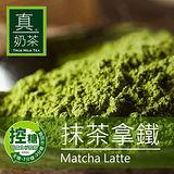 【歐可】真奶茶-抹茶拿鐵 控糖設計(8包/盒)任選