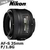 Nikon AF-S DX Nikkor 35mm F1.8G (平輸).-送保護鏡(52)+大吹球+拭鏡筆+擦拭布