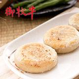 【御牧牛】牛肉餡餅 2包 (390g/包)