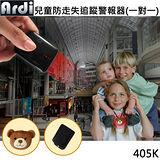 Ardi兒童防走失警報追蹤器1對1 (405K)送藍芽無線自拍雙向找尋遙控器