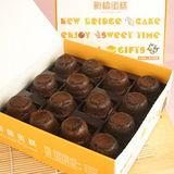 【新橋烘焙】熔岩巧克力球(14粒/盒,2盒)