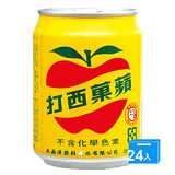 大西洋蘋果西打250ML*24