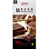 歐維氏77%巧克力片77g