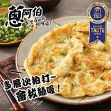 【蔥阿伯】宜蘭拔絲蔥抓餅 3包 (10片/包)