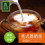【歐可】真奶茶-英式真奶茶 脫脂款(8包/盒)任選
