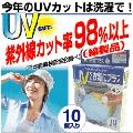 【日本製。抗UV紫外線洗衣錠(10枚組)】抗UV防曬大作戰!有害紫外線OUT!
