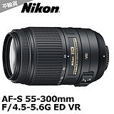 Nikon AF-S DX DX 55-300mm F4.5-5.6G ED VR 鏡頭 (平輸).-送MASSA保護鏡(58)+拭鏡筆