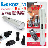 KOIZUMI 日本小泉 全功能 電動修容器/修鼻毛器/鼻毛刀 KMC-0251/S