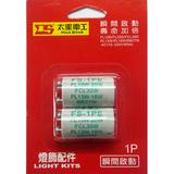 真安全-瞬間起動器1P(燈管專用2入)