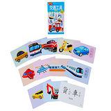 交通工具-寶寶的第一套認知字卡