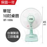 【華冠】MIT台灣製造10吋桌扇/電風扇BT-1006(藍/綠顏色隨機出貨)