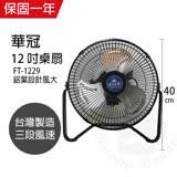 【華冠】MIT台灣製造12吋鋁葉工業桌扇/涼風扇/電風扇 FT-1229