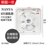 【南亞牌】8吋排風扇EF-9908