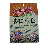 哥爸妻夫堅果系列-杏仁小魚120g